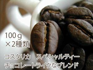 【送料無料スペシャルティーコーヒー】お試しコーヒー豆(100g×2種類)