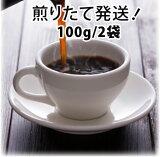 【送料無料】お試しスペシャルティー コーヒー豆(100g×2種類)◎ケニア ムランガ地区 KAYUファクトリー100g★焙煎度合い選べます。◎グランファザーズ ブレンド100g 【店頭受取対応商品】 【HLS_DU】