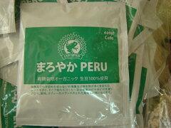 【送料無料】有機栽培生豆100%使用ドリップバッグコーヒー!『まろやかペルー』お試し5杯分(1…