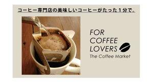 【送料無料】『大阪エキゾチックブレンド深煎り』50杯(10g×5杯×10袋)ドリップバッグ