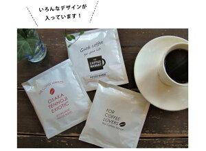 【全国送料無料・メール便でのお届け】『大阪なにわのエキゾチックブレンド深煎り』5杯分(10g×5個入り)