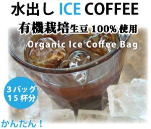 水出し有機栽培生豆100%使用アイスコーヒーバッグ5杯入/2袋