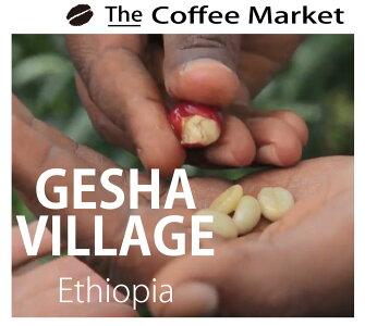 エチオピアゲシャビレッジゲイシャ種ナチュラル精製500g