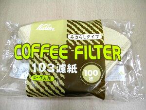 カリタみさらしタイプNK103ロシ100枚入コーヒーフィルター※4〜7人用濾紙ペーパーフィルター
