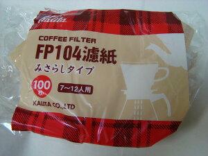 カリタみさらしタイプFPロシ104100枚入コーヒーフィルター※7〜12人用濾紙ペーパーフィルター