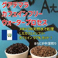 コーヒー豆(珈琲豆) レギュラーコーヒー 100g グアテマラ カフェインレス ウォータープロセス 中深煎り フルシティロースト 焙煎豆 自家焙煎 デカフェ カフェインフリー