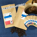 【送料無料】6種類のコーヒー豆から選べる!スペシャルティコー...