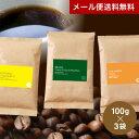 【メール便送料無料】【同梱不可】焙煎士イチオシ!お試しコーヒーセット(100gx3種)(エチオピア イルガチェフェ G1・ブラジル バウ・コロンビア ウィラ)