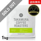 ●【送料無料】【1000g】1kg ブルンジ ギットウェンジ( COE 2019#2) ( BURUNDI GITWENGE ) ( カップ オブ エクセレンス ) ( COE ) ( スペシャルティコーヒー ) ( Specialty Coffee )[C]