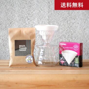 〇【送料無料】もっと拘りたい方に!ドリップ コーヒーの極意を習得♪高級COE豆も、付いてくる!お試しスターターセット!(コーヒー)(コーヒーセット)