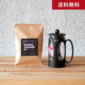〇【送料無料】美味しいコーヒーが簡単に♪うち飲みコーヒーをグレードアップ!!まずはお試しスター…