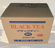 GSブラックティー1000ml(加糖・5倍濃縮)