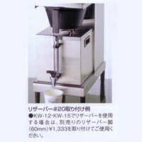 カリタコーヒーマシンKW-15(スタンダード型)