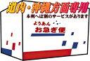 ゆうパックお急ぎ便(道内・九州以南)