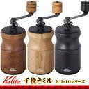 kalita手挽きコーヒーミルKH-10