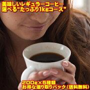 レギュラー コーヒー たっぷり