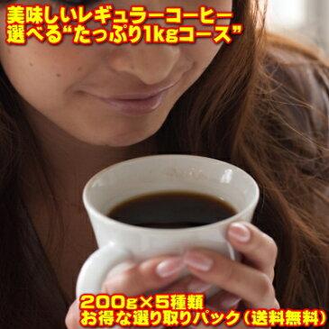 レギュラーコーヒー「よりどり5点セット」でたっぷり1kg【送料無料】【HLS_DU】