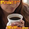 【税込スッキリ価格】レギュラーコーヒー「よりどり3点セット」で952円【しかも送料無料】【RCP】【HLS_DU】