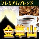 ギフト コーヒー 送料無料/プレミアムブレンド『金華山』/100g/食...