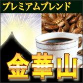 【送料無料】プレミアムブレンド『金華山』♪-250g メール便コーヒー豆 ポッキリ ぽっきり レギュラーコーヒー アラビカ豆 コヒー豆 ポイント消化 ポイント消化 ポイント消化 ポイント消化 内祝い 父の日