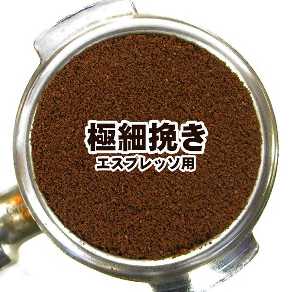 極細挽きコーヒー粉200g20杯〜28杯オリジナル・ブレンド・No.2/甘く香ばしい香り豊かなコクカラメルのよう中深煎り/コーヒ