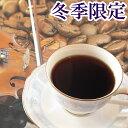 ギフト コーヒー 送料無料/季節限定ブレンド『冬のオーケストラ』...