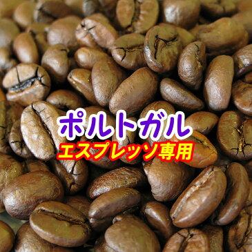 送料無料 コーヒー豆 エスプレッソ用 コーヒー 120g 12杯〜18杯 ポルトガル・ブレンド/レンゲの蜜のような爽やかな甘み!ホワイトチョコのような香り!エスプレッソ/コーヒー/直火/豆 メール便 レギュラーコーヒー ポイント消化 内祝い お返し お祝い グルメ