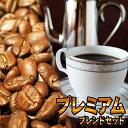 送料無料 コーヒー豆 お試し 福袋 ドリップバッグ 粗挽き 極細挽き も 選べます (宅急便) 母の日 母 日 退職祝い お返し