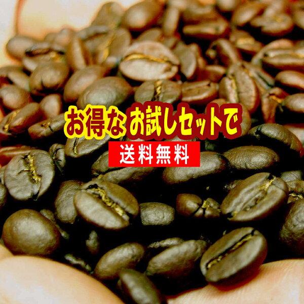 コーヒー豆お試し福袋 ■お試しセット:ブラジル(150g)オリジナルブレンドNo2(100g) メール便 コーヒー豆食品レギュラ