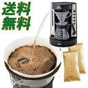 コーヒーメーカー 福袋 送料無料 お試し コーヒー豆:キレの...