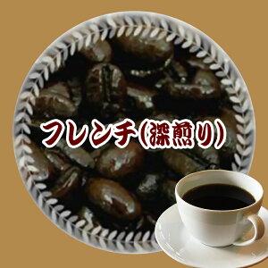 深煎り コーヒー豆 送料無料 赤ワインのような豊かなコク 香ばしい香り!フレンチ・ブレンド(深煎り)250g メール便 レギュラーコーヒー アラビカ豆 コヒー豆 ポイント消化 深煎りコーヒー豆 深煎りコーヒー豆 深煎りコーヒー豆 内祝い お返し 父の日 お礼 父 男性 グルメ