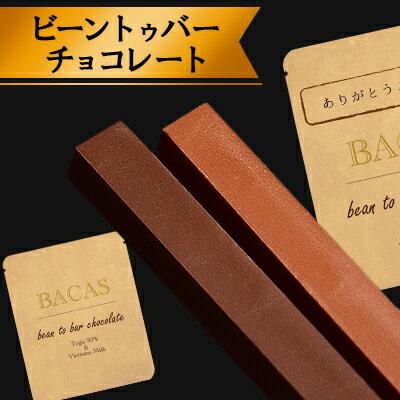 プチギフト食べ物大量ビーントゥバーチョコレートハイカカオ小分け個包装会社スイーツ500円以下かわいい向けおしゃれおもしろ可愛い男