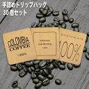 手詰めドリップコーヒー 福袋 ドリップバッグ 3種×10袋 珈琲/コーヒー豆/ドリップパック/送料無...