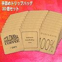 手詰めドリップコーヒー 福袋 ドリップバッグ 3種×10袋 ...