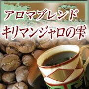 キリマンジャロ コーヒー レギュラー アラビカ ポイント バレンタイン