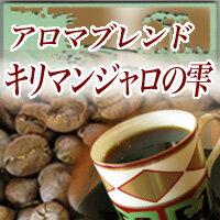 【送料無料】キリマンジャロの雫♪250g メール便 コーヒー豆 レギュラーコーヒー アラビカ豆…