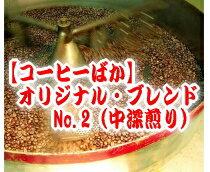 コーヒー, コーヒー豆  No.2200g!!