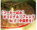 送料無料 コーヒー豆 200g 20杯〜28杯 オリジナル・ブレンド・...