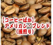コーヒー アメリカン ブレンド ドリップ レギュラー アラビカ ポイント