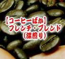 プレゼント コーヒー 送料無料/フレンチブレンド/500g/赤ワインの...
