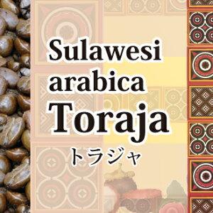 スラウェシ インドネシア コーヒー アラビカ ポイント スペシャルティコーヒー バレンタイン
