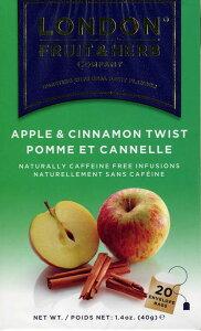 ロンドン フルーツ アップル シナモン ツイスト