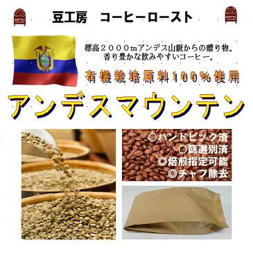 コーヒー豆 送料無料---エクアドル アンデスマウンテン 生豆500g コーヒーロースト--- ランク 1 スペシャリティー 美味しい,浅煎り,深入り,中深入り,中煎り-焼き立て-苦味 香り ブレンド エスプレッソ,粉,アイス,クイックポスト-お届け