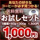 コーヒー豆 お試し福袋 5種類のコーヒー豆【初回限定価格・送...