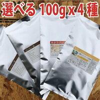 コーヒーサクラのコーヒー豆まとめ買いメール便