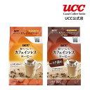 【UCC公式コーヒー】おいしいカフェインレスコーヒー 2種飲み比べセット 16杯(7g×8杯分×2) ドリップコーヒー