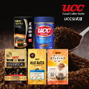 【UCC公式コーヒー】レギュラーコーヒー粉 お得なお試しセット 5種 レギュラーコーヒー(粉)