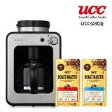 シロカ(siroca) 全自動 コーヒーメーカー SC-A211 ROAST MASTER豆セット(ブラック&マイルド) ミル付き コーヒーマシン