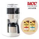 シロカ コーヒーメーカー コーン式全自動コーヒーメーカー ミル付き コーヒーマシ