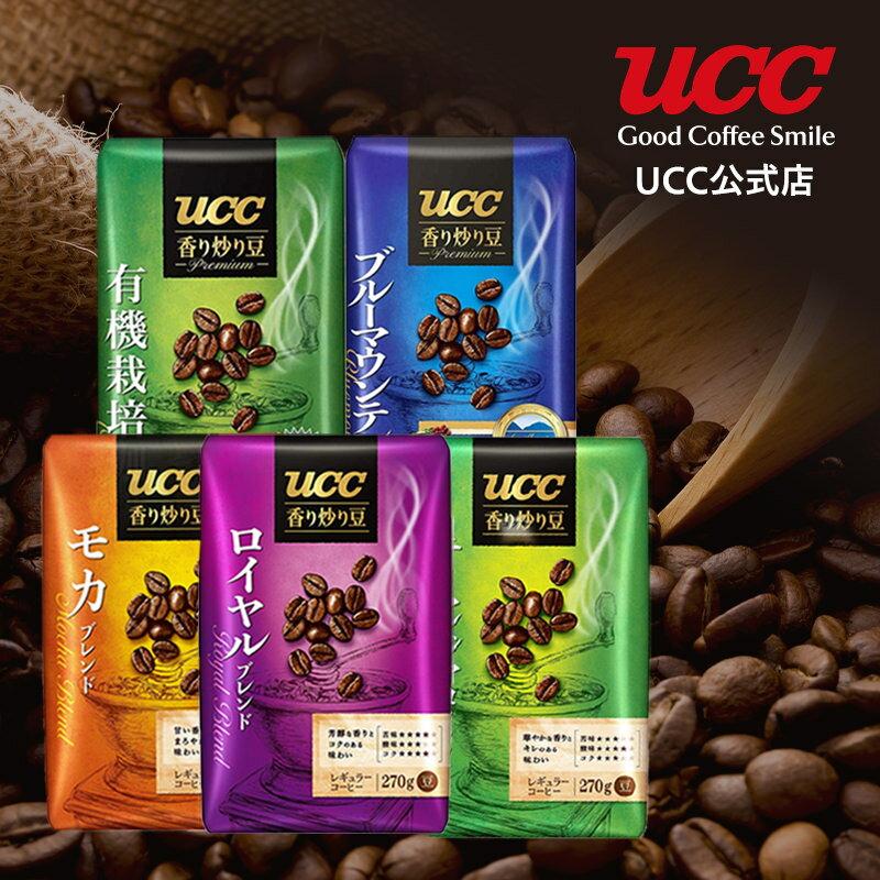 UCC 香り炒り豆 全5種飲み比べセット 270g×3袋 160g×2袋 レギュラーコーヒー(豆)